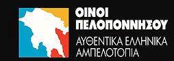 Οίνοι Πελοποννήσου - ΕΝΟΑΠ