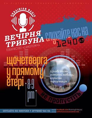 Poster_Vechirnja_trybuna-01.jpg