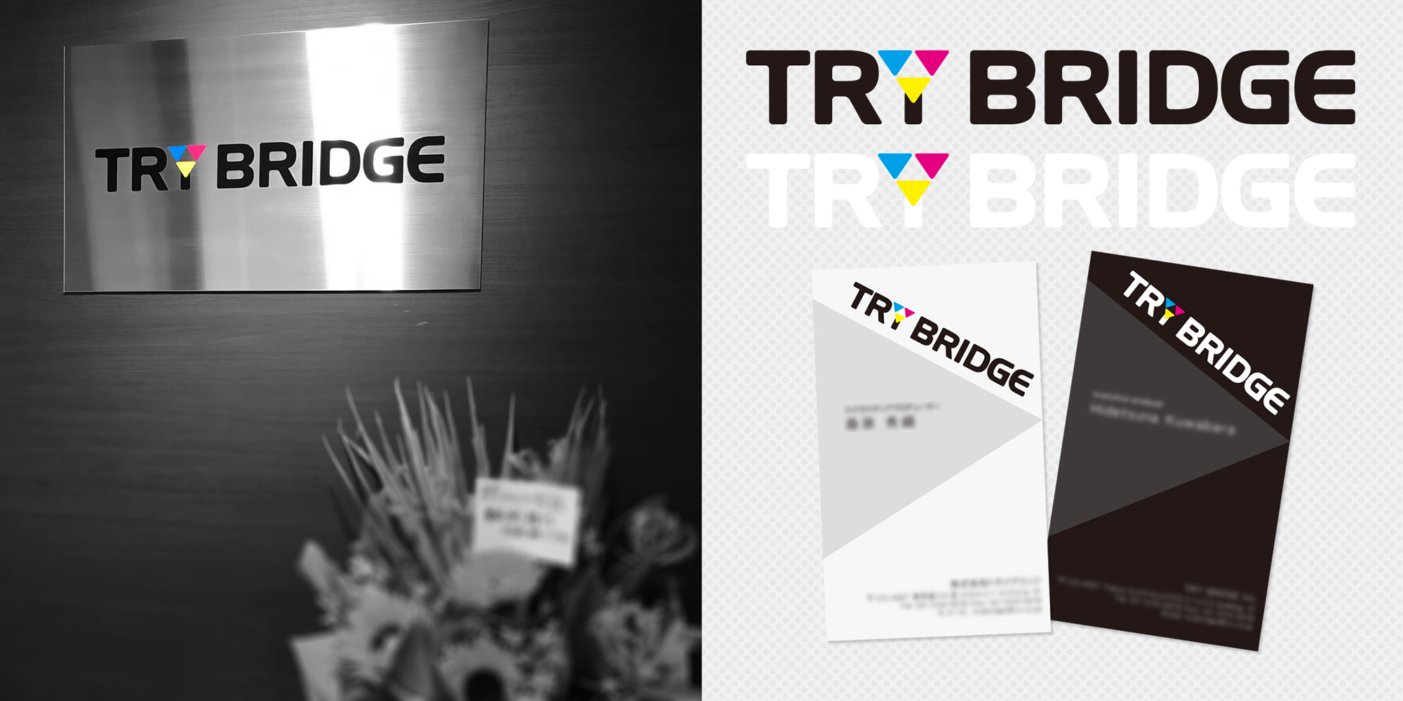 TRY BRIDGE
