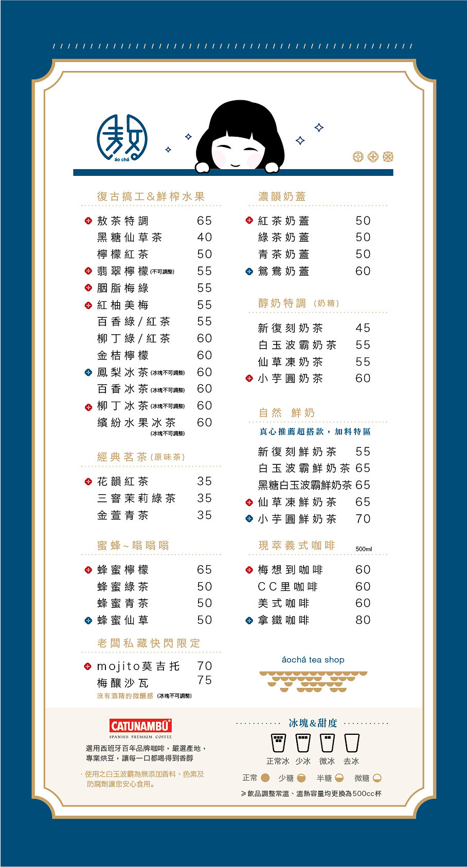 敖茶_菜單W35xH65cm-海報紙20210714_工作區域 1.jpg