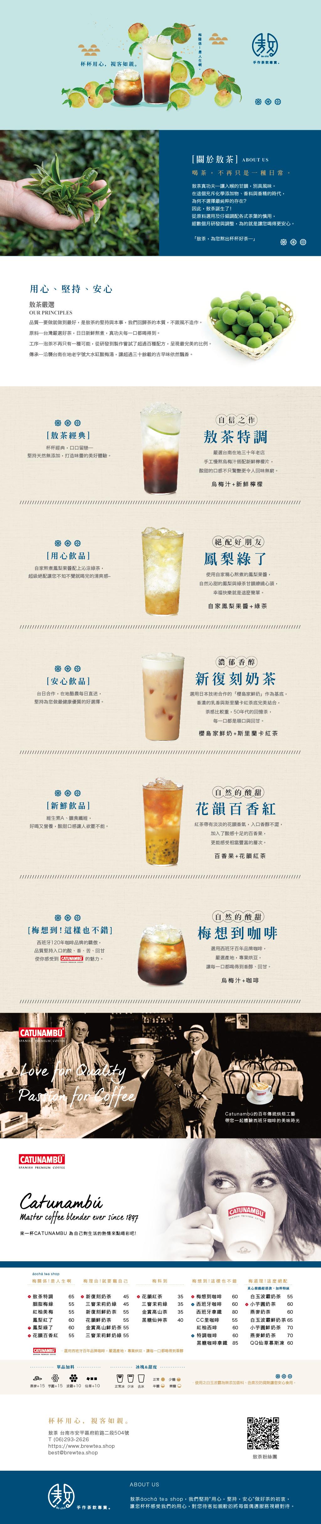 台南飲料敖茶