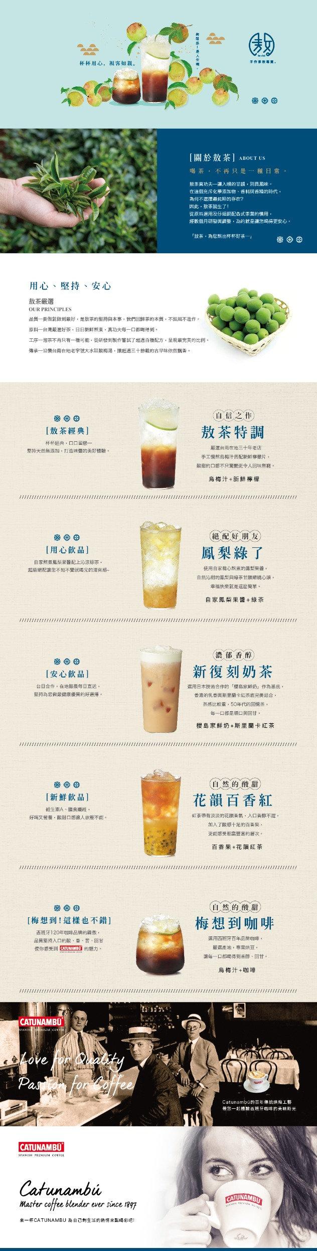 敖茶_W1024官網設計_high-01_edited.jpg