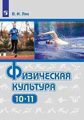 fizicheskaya-kultura.-10-11-klassy.-lyah