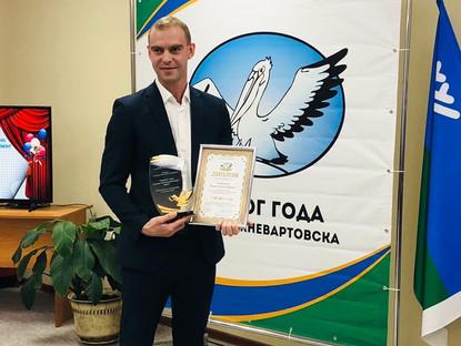 Завершился XXVI конкурс «Педагог года города Нижневартовска»