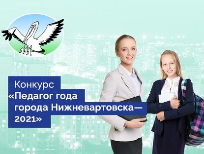 Стартовал муниципальный этап конкурса «Педагог года города Нижневартовска – 2021