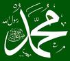 Prophet Muhammad, may Allah praise him