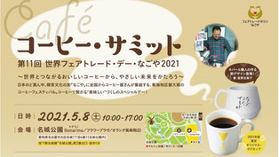 世界フェアトレード・デー・なごや2021コーヒー・サミット