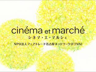 cinéma et marché シネマ・エ・マルシェ~世界に優しく、地域に楽しく、未来に美しく~