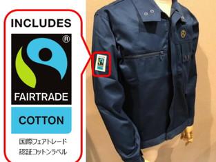 「名古屋市グリーン購入ガイドライン」にフェアトレードに関する記述が加わりました