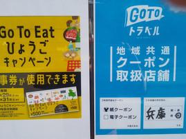 go to トラベル地域共通クーポーン  go to eat兵庫 ご利用いただけます