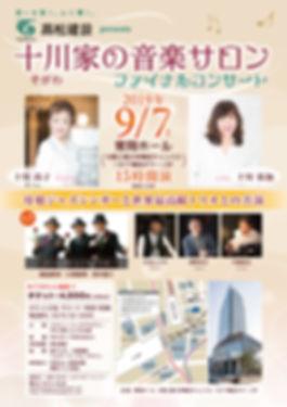 pl-Sogawa-M-final=07-01.jpg