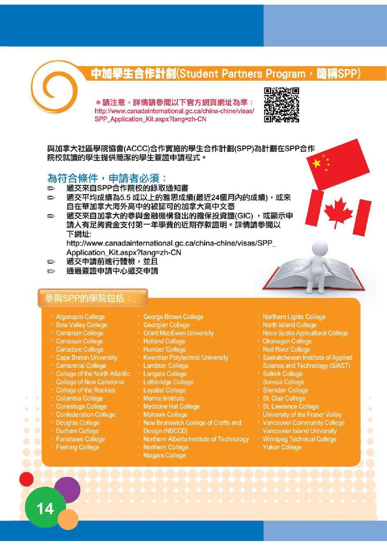 2014 加拿大教育指南 - 016