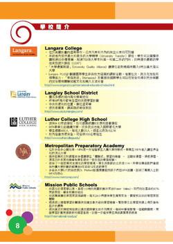 2014 加拿大教育指南 - 010