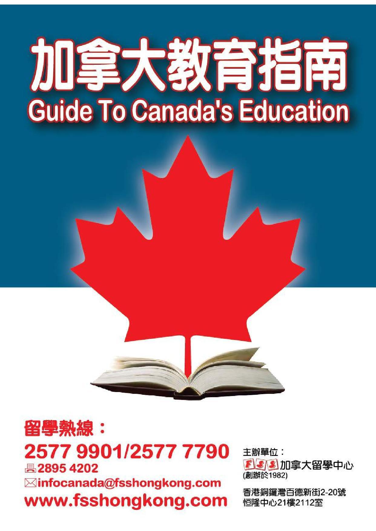 2014 加拿大教育指南 - 001