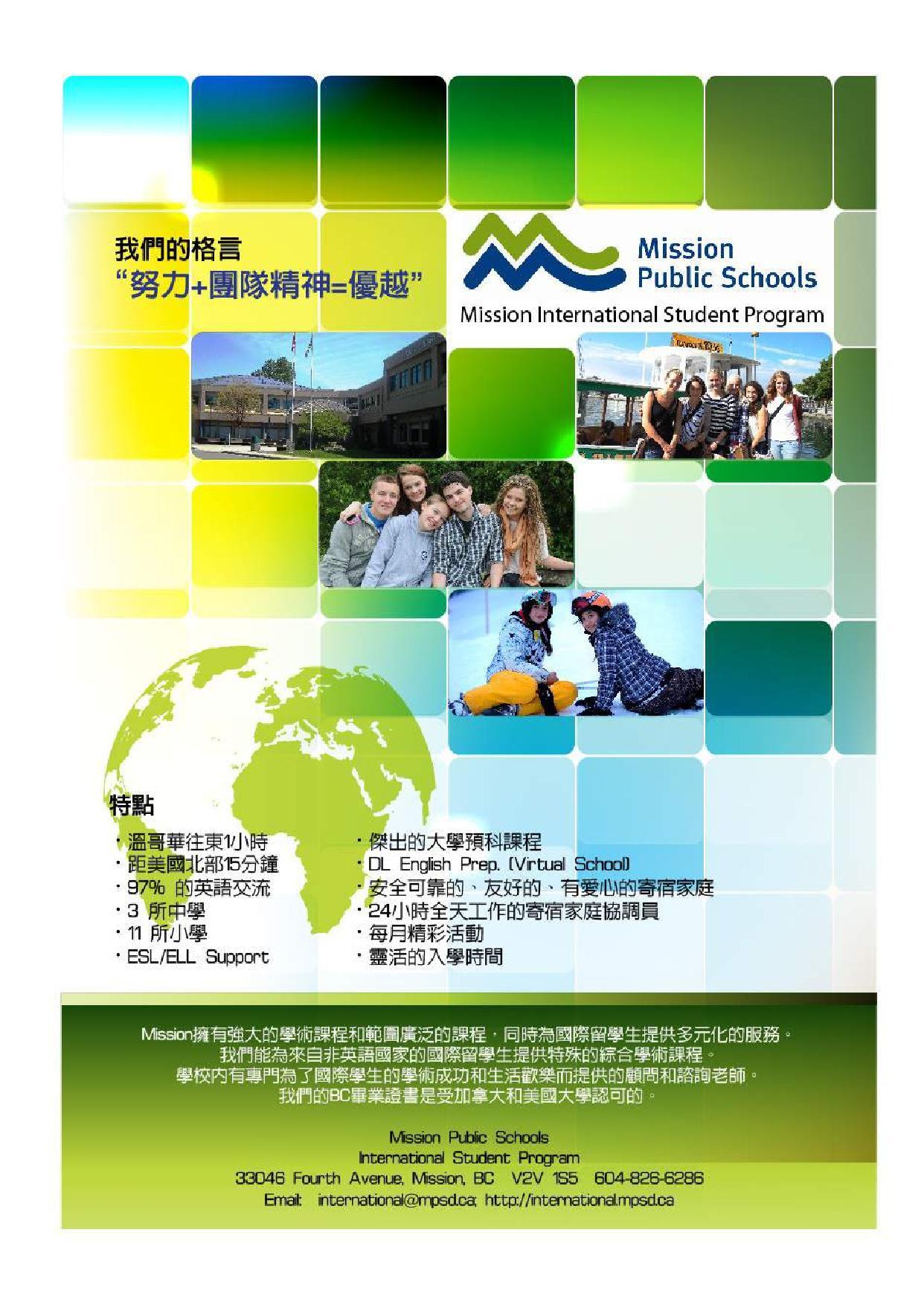 2014 加拿大教育指南 - 023