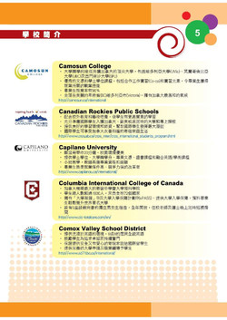 2014 加拿大教育指南 - 007