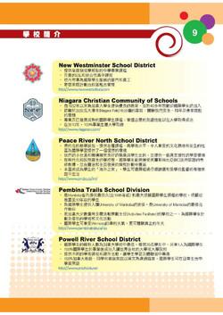2014 加拿大教育指南 - 011