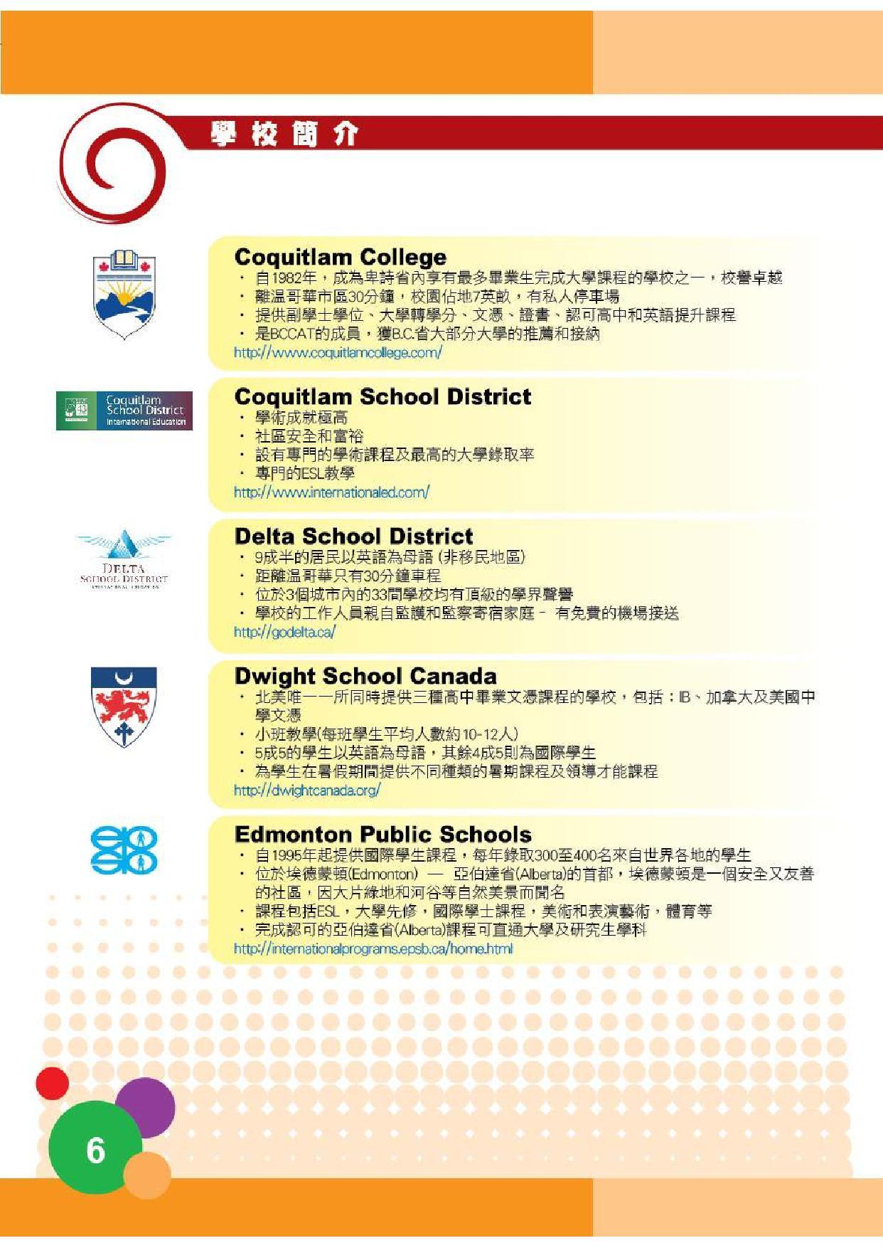 2014 加拿大教育指南 - 008