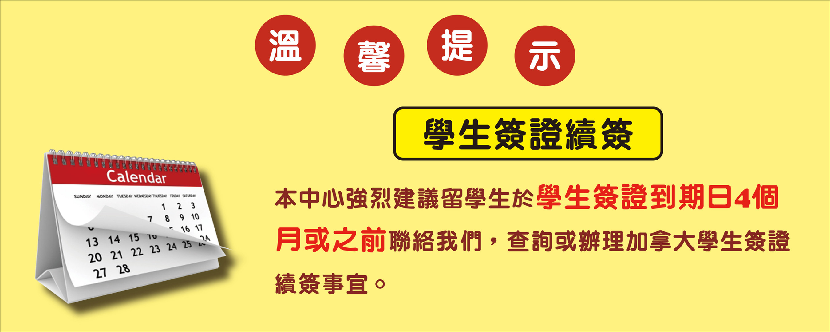 Friendly Reminder - SP Renewal-01.jpg