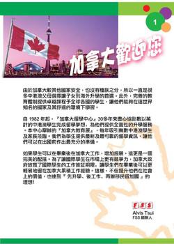 2014 加拿大教育指南 - 003