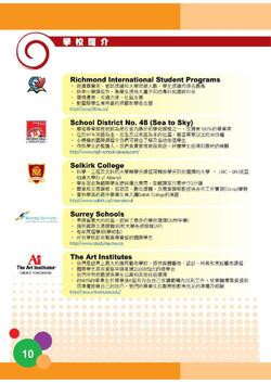 2014 加拿大教育指南 - 012