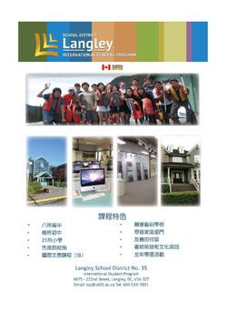 2014 加拿大教育指南 - 025