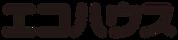 エコハウス_ロゴ