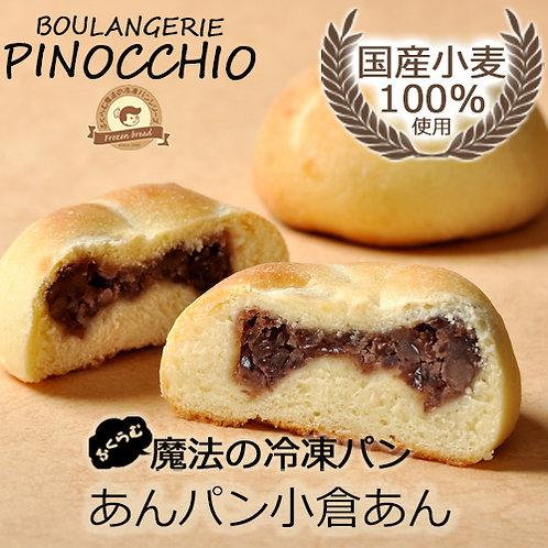 ふくらむ魔法のあんパン(小倉あん)4個入(冷凍パン生地) 国産小麦100%使用