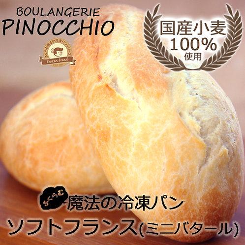 ふくらむ魔法のソフトフランス(ミニ・バタール)3個入(冷凍パン生地) 国産小麦100%使用