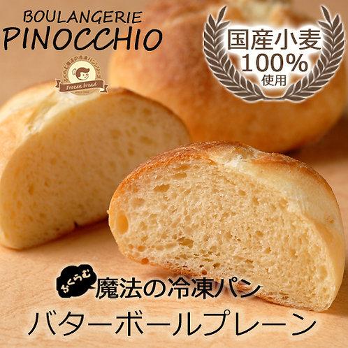 ふくらむ魔法のバターボール(プレーン)4個入(冷凍パン生地) 国産小麦100%使用