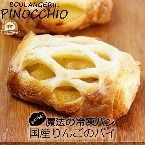 ふくらむ魔法の国産りんごのパイ3個入(冷凍パン生地)