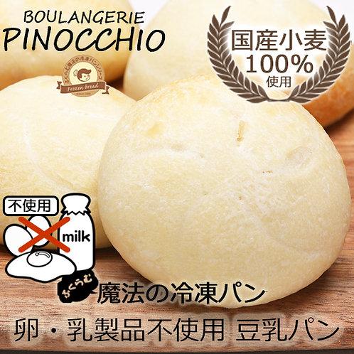 ふくらむ魔法の豆乳パン4個入(冷凍パン生地)【卵・乳製品不使用】国産小麦100%使用