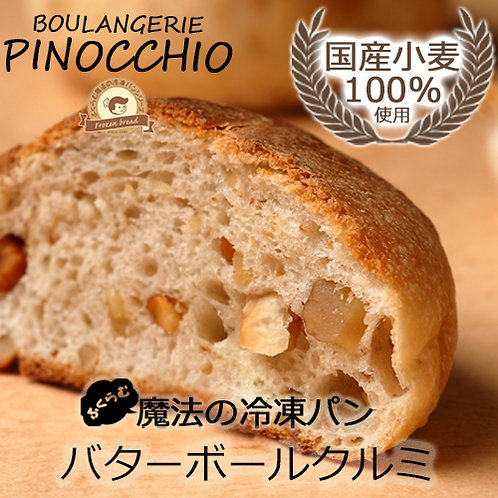 ふくらむ魔法のバターボール(クルミ)4個入(冷凍パン生地) 国産小麦100%使用
