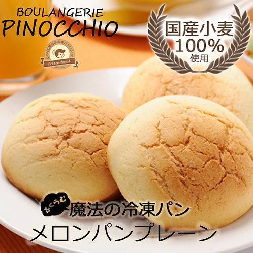 ふくらむ魔法のメロンパン(プレーン)4個入(冷凍パン生地) 国産小麦100%