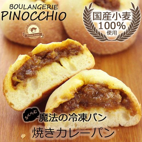 ふくらむ魔法の焼カレーパン4個入(冷凍パン生地) 国産小麦100%使用