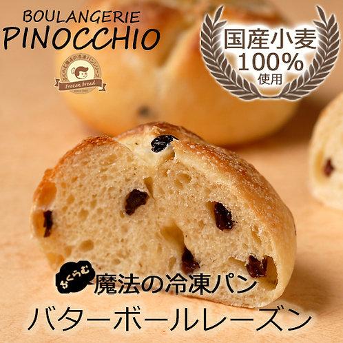 ふくらむ魔法のバターボール(レーズン)4個入(冷凍パン生地) 国産小麦100%使用