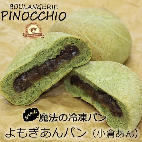 ふくらむ魔法のよもぎあんパン(小倉あん)4個入(冷凍パン生地)
