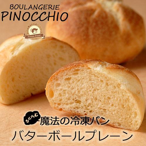 ふくらむ魔法のバターボール(プレーン)4個入(冷凍パン生地)