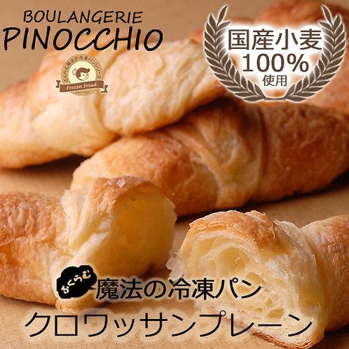 ふくらむ魔法のクロワッサン(プレーン)4個入(冷凍パン生地) 国産小麦100%使用