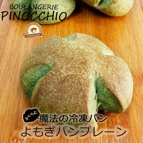 ふくらむ魔法のよもぎパン(プレーン)4個入(冷凍パン生地)