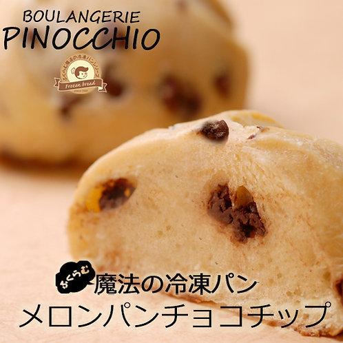 ふくらむ魔法のメロンパン(チョコチップ)4個入(冷凍パン生地)