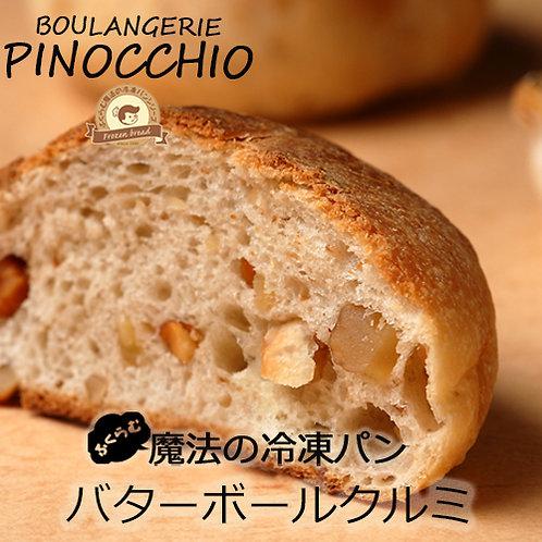 ふくらむ魔法のバターボール(クルミ)4個入(冷凍パン生地)