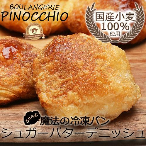 ふくらむ魔法のシュガーバターデニッシュ4個入(冷凍パン生地) 国産小麦100%使用