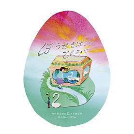 卵リーフレット表-1536x1536.jpg