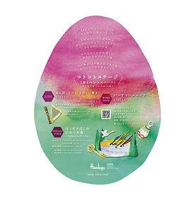 卵リーフレット裏-1-1463x1536.jpg