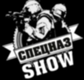 лого-спецназ.png