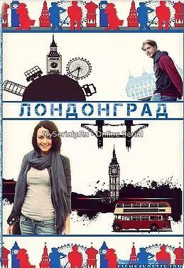 Лондонград