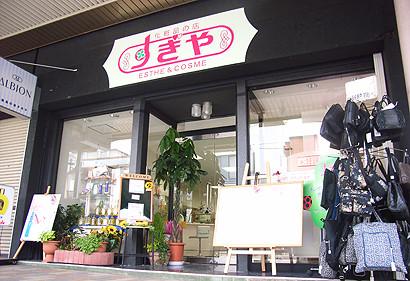 sugiya_07.jpg