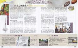 iMoney 智富雜誌
