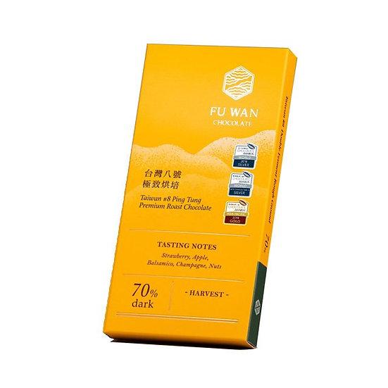 Taiwan no. 8 70%  Premium Roast Dark Chocolate (70% 台灣八號極致烘焙巧克力)